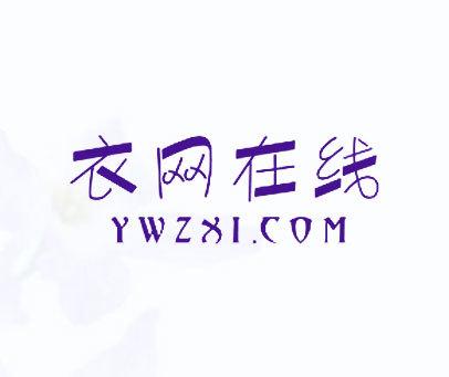 衣网在线-YWZXI.COM
