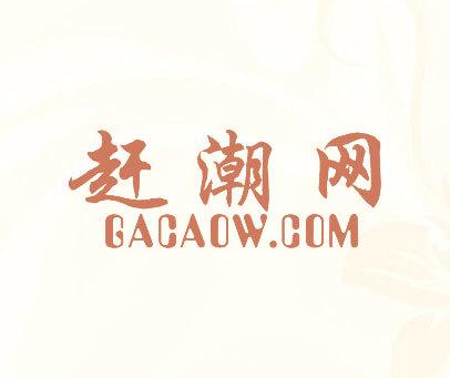 赶潮网-GACAOW.COM