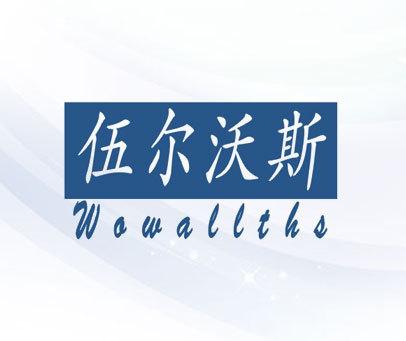 伍尔沃斯-WOWALLTHS