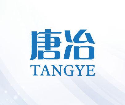 唐冶-TANG-YE