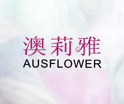 澳莉雅-AUSFLOWER