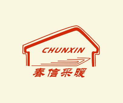 春信采暖-CHUNXIN