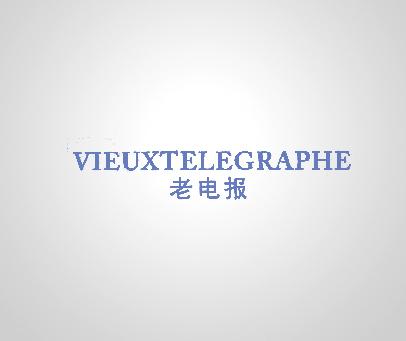 老电报 -IEUXTELEGRAPHE
