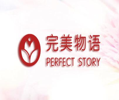 完美物语-PERFECT STORY