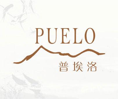 普埃洛- PUELO