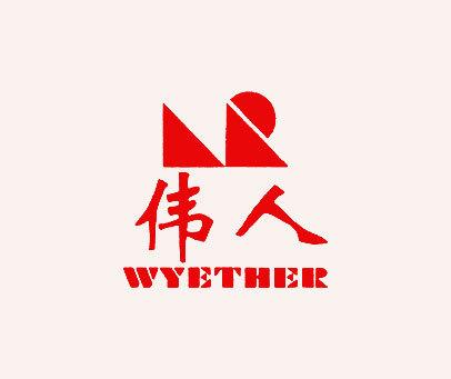 伟人-WYETHER