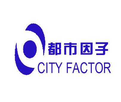 都市因子-CITYFACTOR
