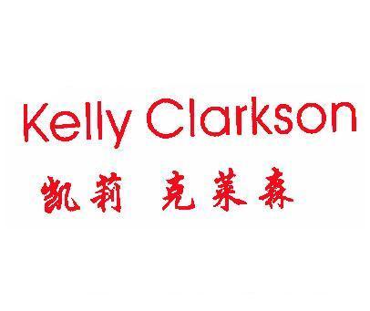凯莉克莱森-KELLYCLARKSON