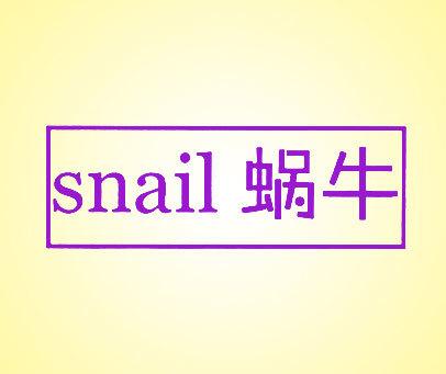 蜗牛-SNAIL
