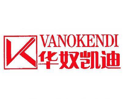 华奴凯迪-K-VANOKENDI