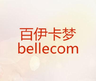 百伊卡梦-BELLECOM