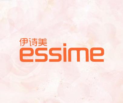 伊诗美- ESSIME