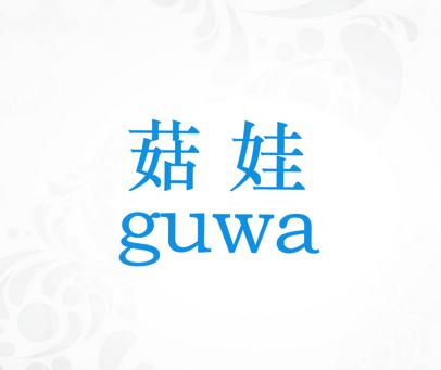 茹娃-GUWA