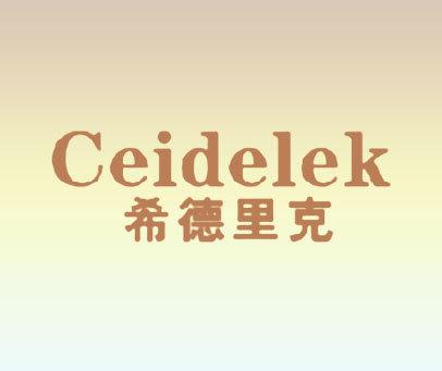 希德里克-CEIDELEK