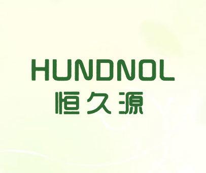 恒久源-HUNDNOL