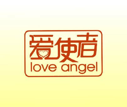 爱使者-LOVE ANGEL