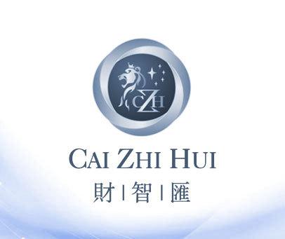 财智汇-CZH
