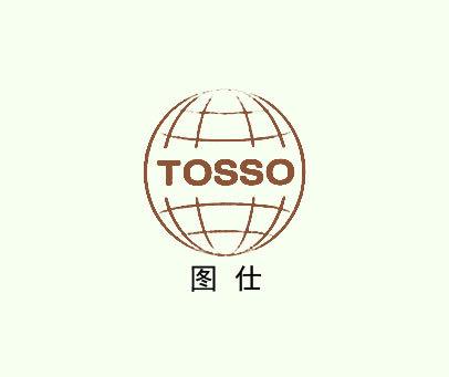 图仕-TOSSO