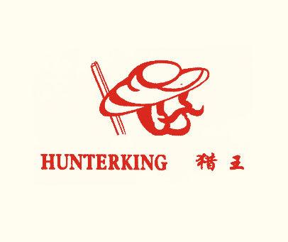 猎王-HUNTERKING