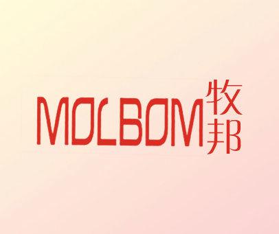 牧邦-MOLBOM