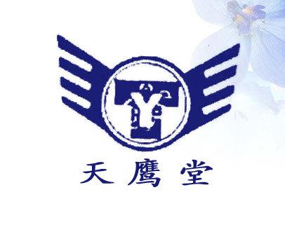 天鹰堂-TY