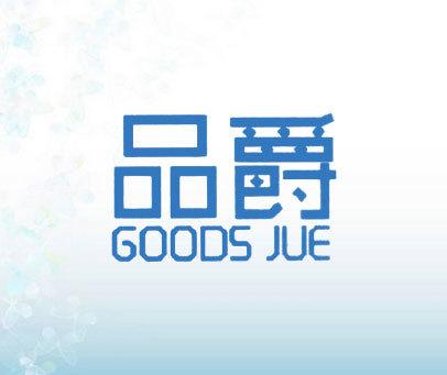 品爵-GOODS JUE