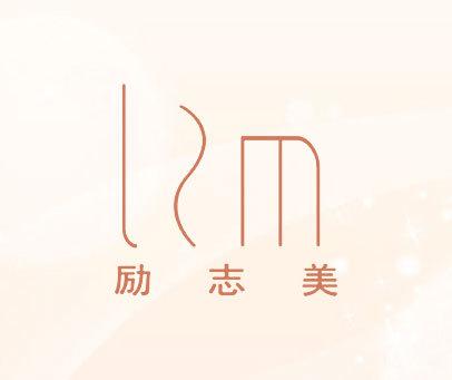 励志美-LZM