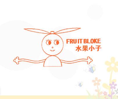 水果小子-FRUIT BLOKE