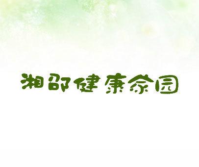 湘邵健康家园