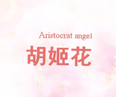 胡姬花-ARISTOCRAT-ANGEL