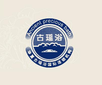 古瑶浴华夏古瑶浴国际连锁机构-ANCIENT-PRECIOUS-BATH
