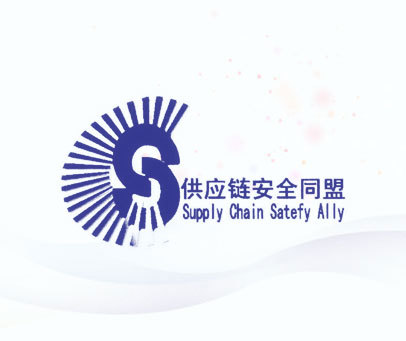 供应链安全同盟-SUPPLY-CHAIN-SATEFY ALLY