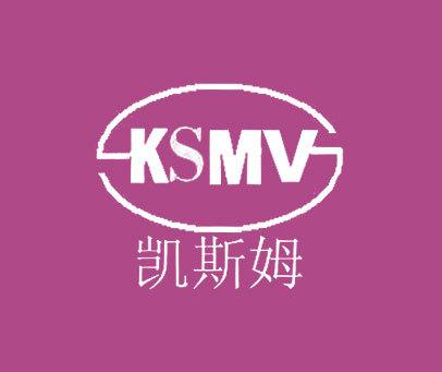 凯斯姆-KSMV