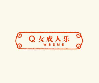 Q女成人乐-WBSME