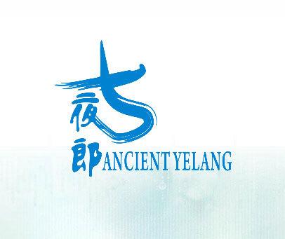 古夜郎-ANCIENTYELANG