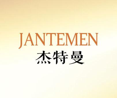 杰特曼-JANTEMEN