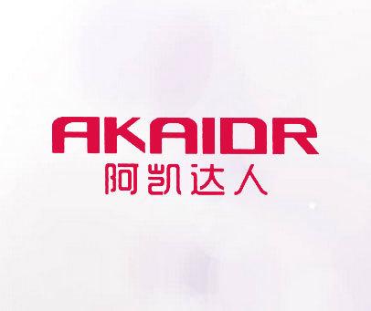 阿凯达人-AKAIDR