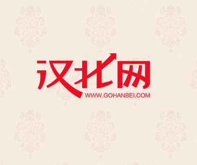 汉北网-WWW.GOHANBEI.COM