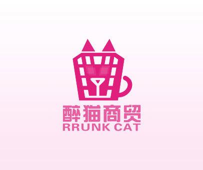 醉猫商贸-RRUNK-CAT