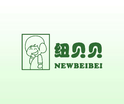 纽贝贝-NEWBEIBEI