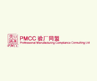 验厂同盟;知甚通;PMCC;PROFESSIONAL-MANUFACTURING-COMPLIANCE-CONSULTING-LTD