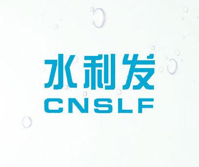 水利发-CNSLF