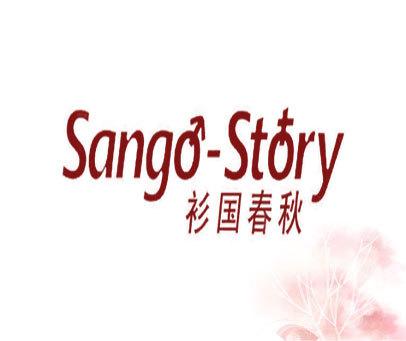 衫国春秋-SANGO-STORY