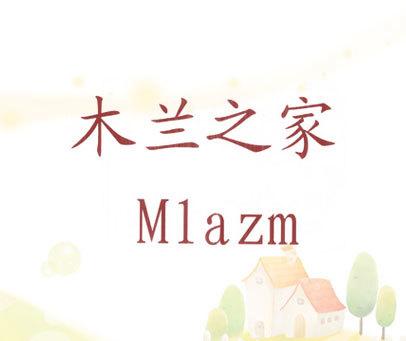 木兰之家-MLAZM