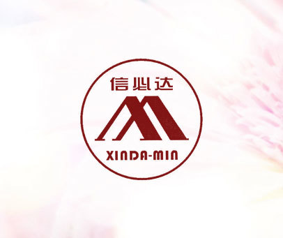 信必达-XINDA-MIN