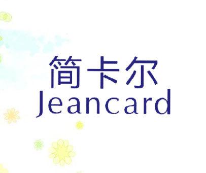 简卡尔-JEANCARD