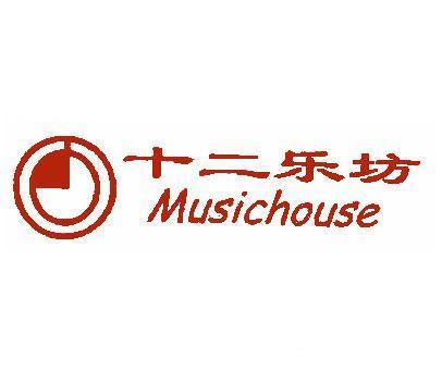 十二乐坊-MUSICHOUSE
