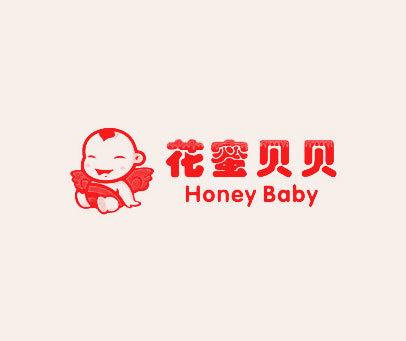 花蜜贝贝-HONEY-BOBY