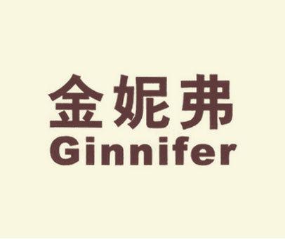 金妮弗-GINNIFER