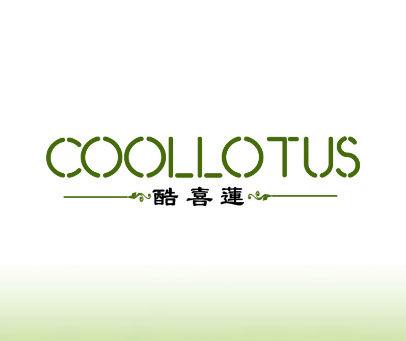 酷喜莲-COOLLOTUS